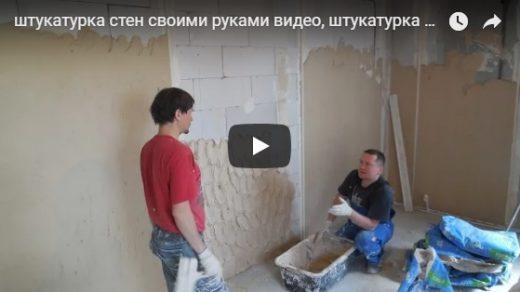 Как штукатурить стены своими руками - познавательное видео