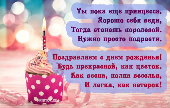 Картинки С Днем Рождения девочке - самые красивые 5