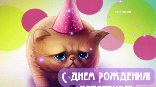 Картинки С Днем Рождения девочке - самые красивые 7