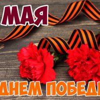 Картинки поздравления с 9 Мая День Победы - красивые и прикольные 13