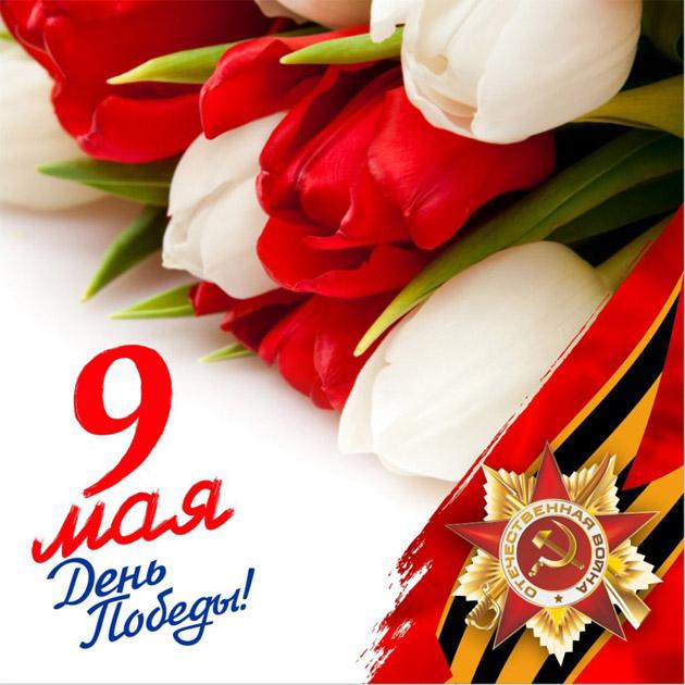 Картинки поздравления с 9 Мая День Победы - красивые и прикольные 2