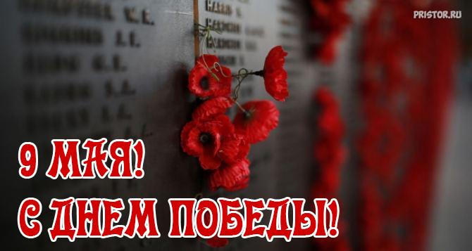 Картинки поздравления с 9 Мая День Победы - красивые и прикольные 7