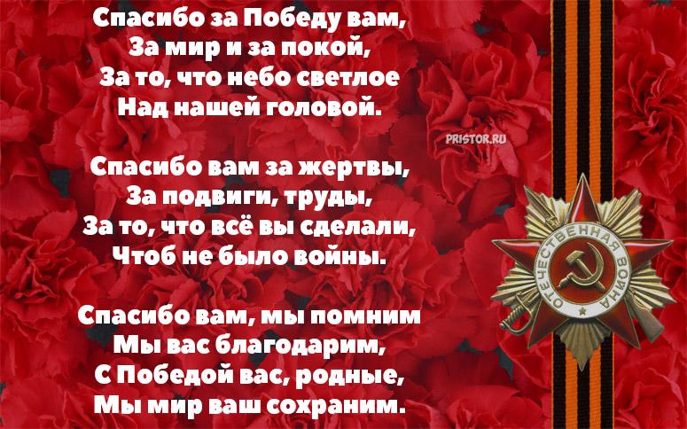 Картинки поздравления с 9 Мая День Победы - красивые и прикольные 9