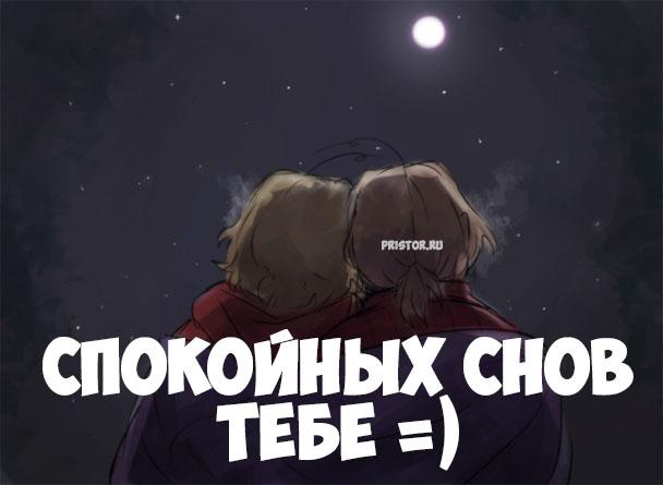 Картинки спокойной ночи и спокойного сна - очень красивые 1