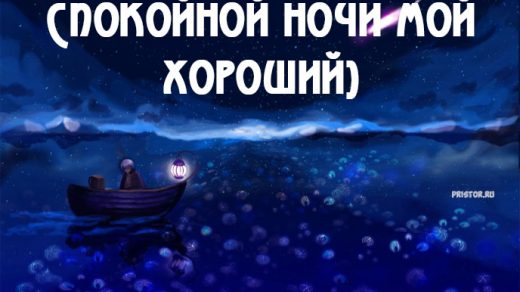 Картинки спокойной ночи и спокойного сна - очень красивые 3