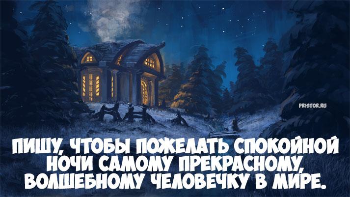 Картинки спокойной ночи и спокойного сна - очень красивые 4