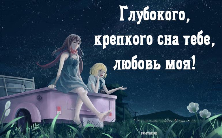 Картинки спокойной ночи и спокойного сна - очень красивые 8
