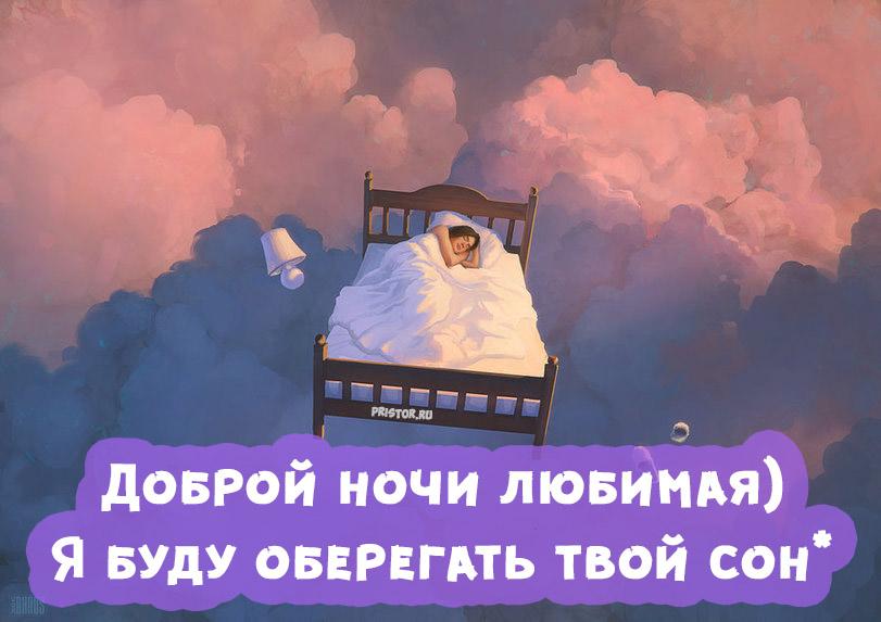 Картинки спокойной ночи и спокойного сна - очень красивые 9
