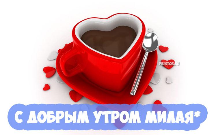 Картинки с добрым утром мужчине и женщине - красивые и приятные 11