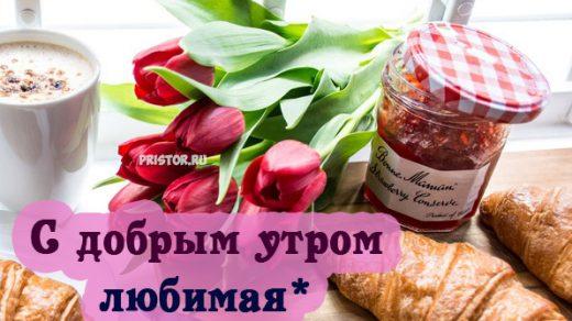 Картинки с добрым утром мужчине и женщине - красивые и приятные 4