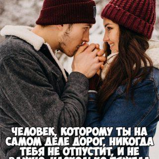 Картинки с надписью про любовь со смыслом - подборка 2018 12