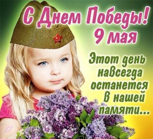 Картинки 9 Мая День Победы для детей - подборка 1