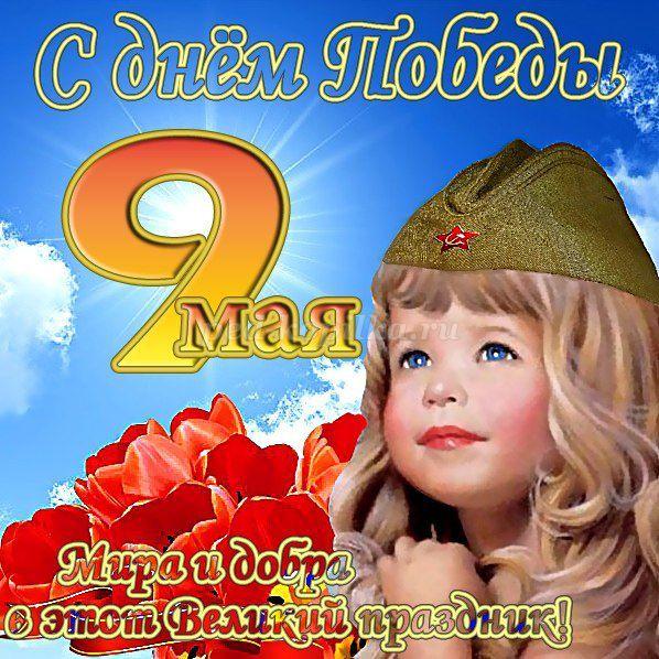 Картинки 9 Мая День Победы для детей - подборка 11