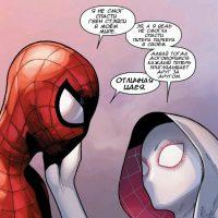 Комиксы про Человека Паука - самые прикольные 1