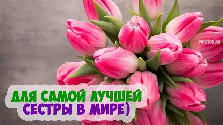 Цветы сестре картинки с надписями