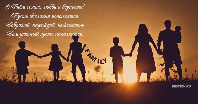 Красивые открытки и картинки С Днем Семьи - милая подборка 12