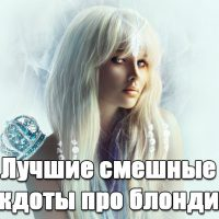 Лучшие смешные анекдоты про блондинок - подборка №107 заставка