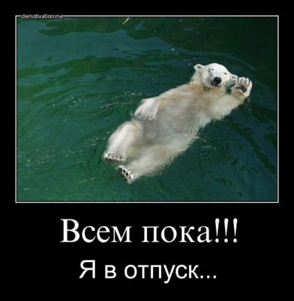 Лучшие смешные и ржачные демотиваторы за конец мая 2018 - сборка №31 4