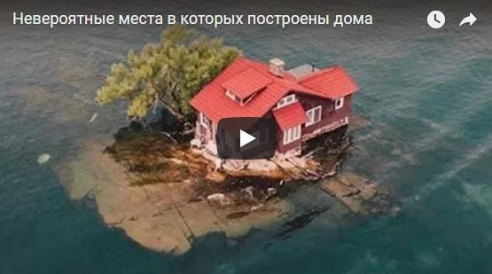 Невероятные места, в которых построили дома - видео