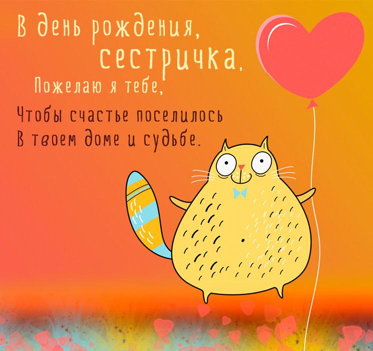 Для, рисунок открытка на день рождения сестре