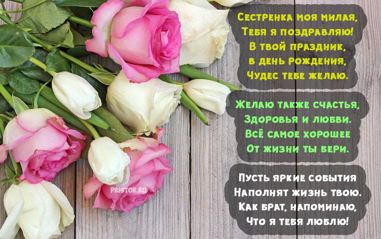 С днем рождения сестра поздравления открытки от братишки, розы юбилеем женщине