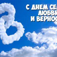 Открытки и картинки С Днем семьи, любви и верности - самые красивые 11