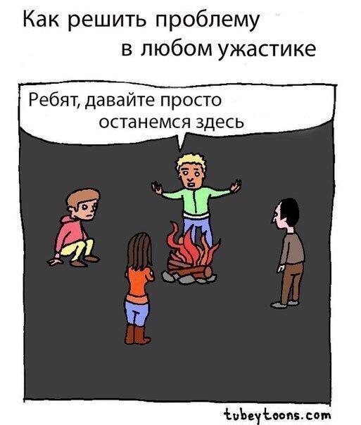Смешные комиксы за май 2018 год для настроения - сборка №9 10