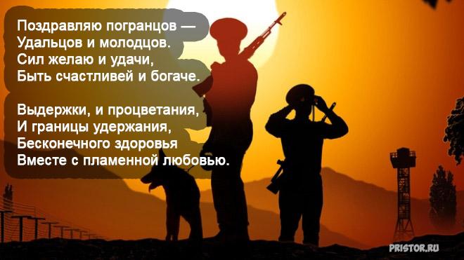 С Днем Пограничника картинки и поздравления - очень красивые 5