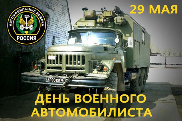 С Днем военного автомобилиста - красивые открытки и картинки 1