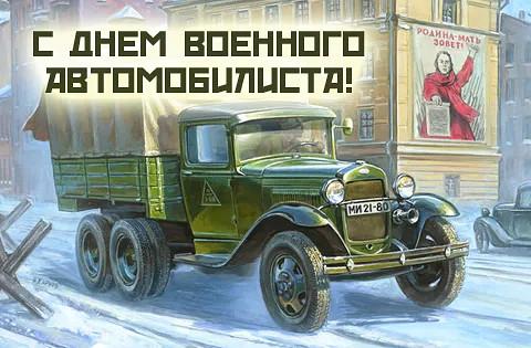 С Днем военного автомобилиста - красивые открытки и картинки 10