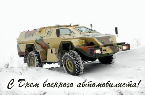 С Днем военного автомобилиста - красивые открытки и картинки 11