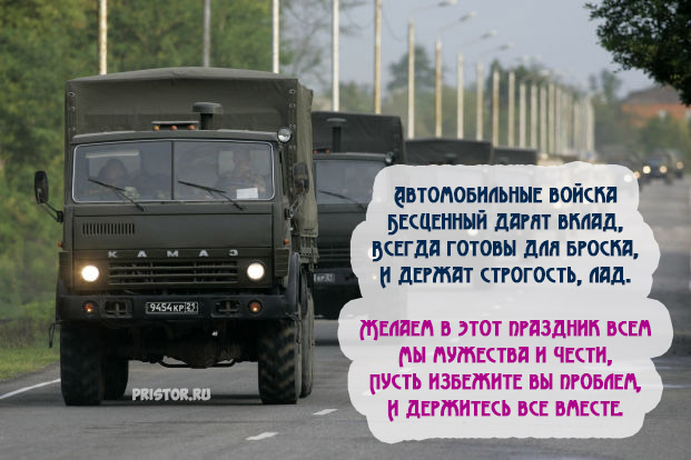 С Днем военного автомобилиста - красивые открытки и картинки 2