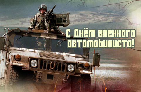С Днем военного автомобилиста - красивые открытки и картинки 3