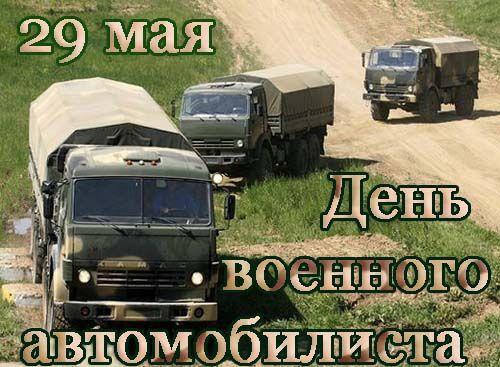 С Днем военного автомобилиста - красивые открытки и картинки 4