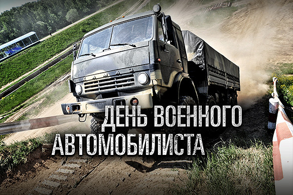 С Днем военного автомобилиста - красивые открытки и картинки 7