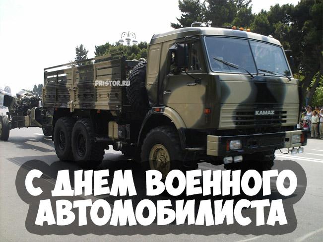 С Днем военного автомобилиста - красивые открытки и картинки 8