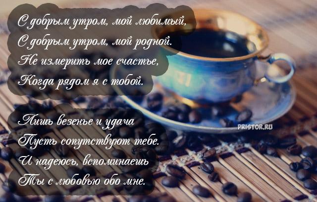 Стихи парню с добрым утром любимый