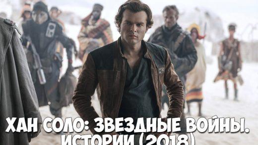 Хан Соло Звёздные Войны. Истории (2018) - дата выхода фильма, трейлер, новости 1