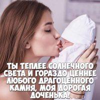 Цитаты про маленькую дочку - самые красивые и милые 10