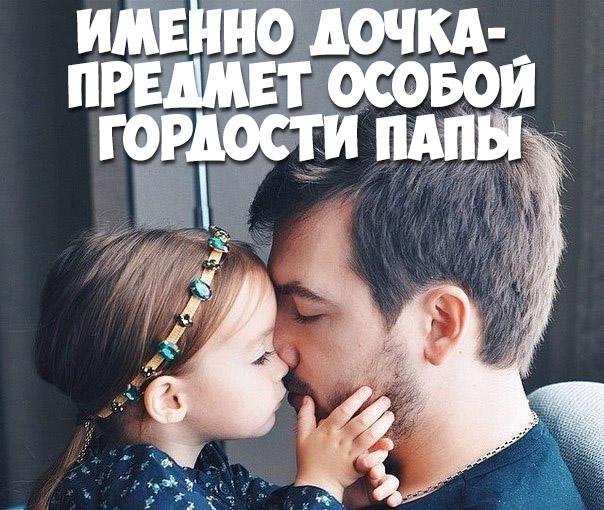 Цитаты про маленькую дочку - самые красивые и милые 3