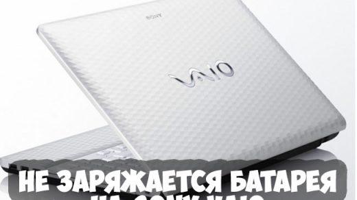 Что делать, если не заряжается батарея на Sony Vaio - основные советы 1