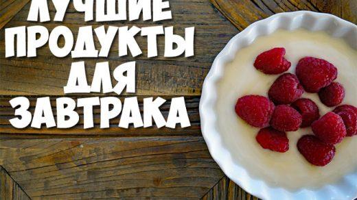 Что лучше есть на завтрак, а от каких продуктов отказаться 1