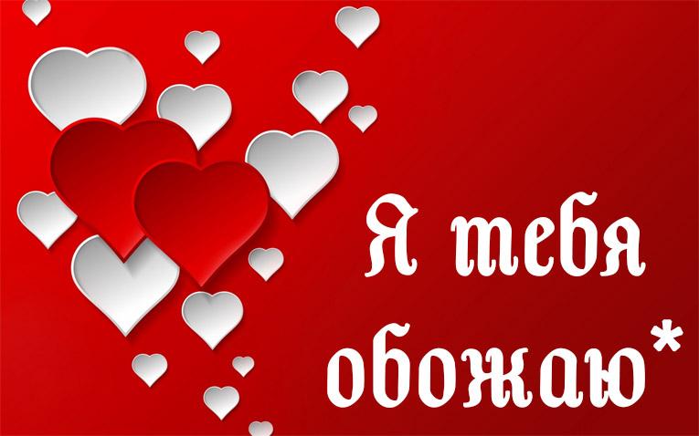 Картинки и Открытки я Люблю, тебя » - Скачать бесплатно