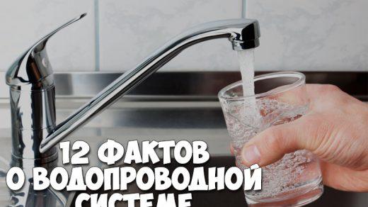 12 необыкновенных, но достоверных фактов о водопроводной системе 1