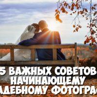 5 важных советов начинающему свадебному фотографу по съемке 1