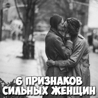 6 признаков сильных женщин, которые могут найти собственное счастье 1