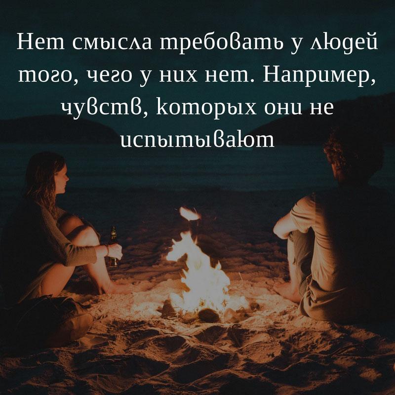 В чем суть жизни Красивые цитаты и высказывания со смыслом 1