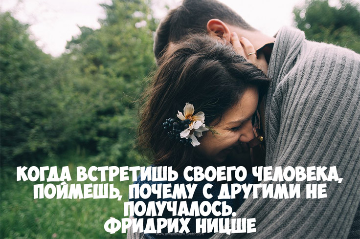 В чем суть жизни Красивые цитаты и высказывания со смыслом 12
