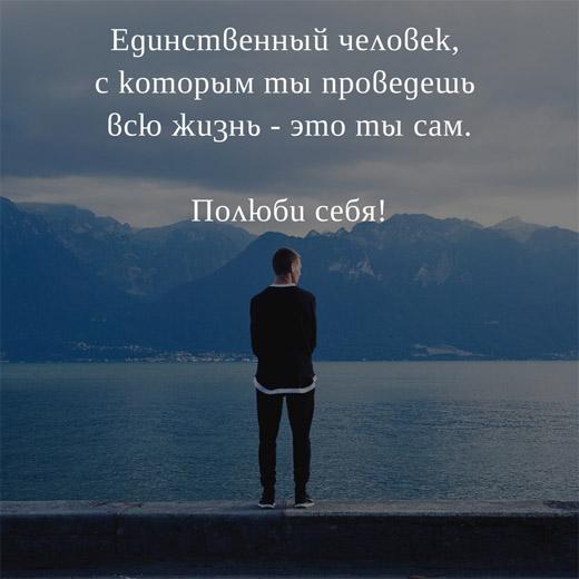 В чем суть жизни Красивые цитаты и высказывания со смыслом 14