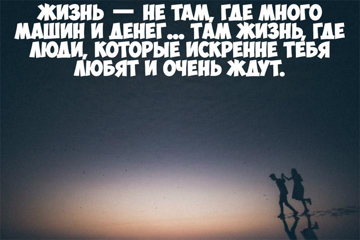 В чем суть жизни Красивые цитаты и высказывания со смыслом 2